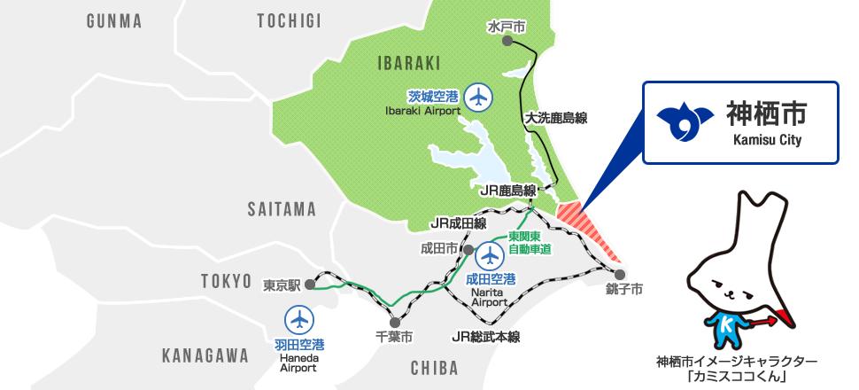 神栖市へのアクセス // 神栖市公共交通案内サイト かみす交通ナビ
